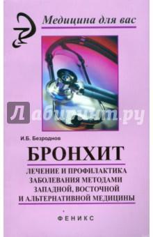 Бронхит: лечение и профилактика заболевания методами западной, восточной и альтернативной медицины