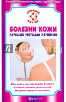 Болезни кожи. Лучшие методы лечения