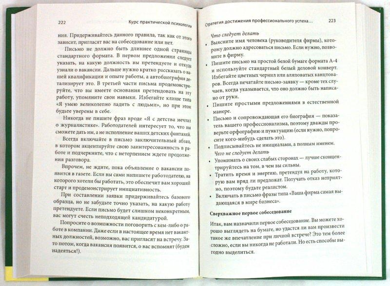 Иллюстрация 1 из 8 для Курс практической психологии - Виктор Шапарь   Лабиринт - книги. Источник: Лабиринт