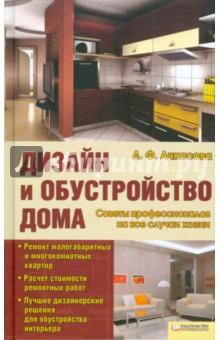 Дизайн и обустройство дома. Советы профессионалов на все случаи жизни
