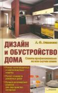 Лариса Ачкасова: Дизайн и обустройство дома. Советы профессионалов на все случаи жизни