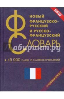 Новый французско-русский и русско-французский словарь. 45 000 слов и словосочетаний