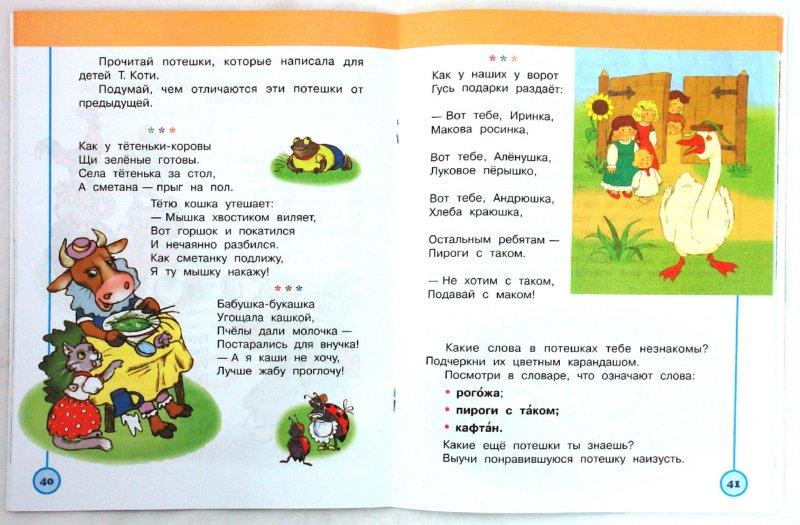 Иллюстрация 1 из 9 для Литературное чтение. 2 класс. Творческая тетрадь. ФГОС - Татьяна Коти | Лабиринт - книги. Источник: Лабиринт
