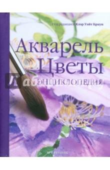 Акварель. Цветы. Энциклопедия