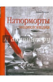 Поксон Дэвид Натюрморты. Энциклопедия