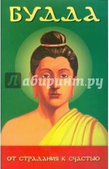 Будда. От страдания к счастью