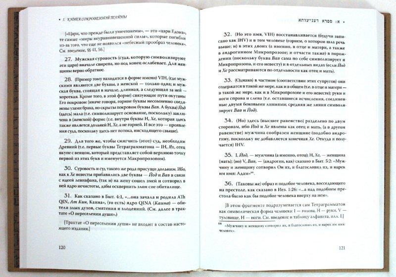Иллюстрация 1 из 15 для Разоблаченная каббала С.Л. Макгрегора Мазерса - Мазерс Макгрегор | Лабиринт - книги. Источник: Лабиринт