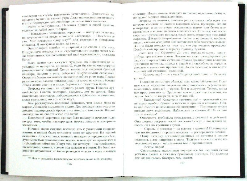 Иллюстрация 1 из 9 для Красные плащи - Вадим Щукин   Лабиринт - книги. Источник: Лабиринт