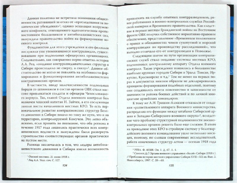 Иллюстрация 1 из 13 для Рожденная контрреволюцией. Борьба с агентами врага - Андрей Иванов   Лабиринт - книги. Источник: Лабиринт
