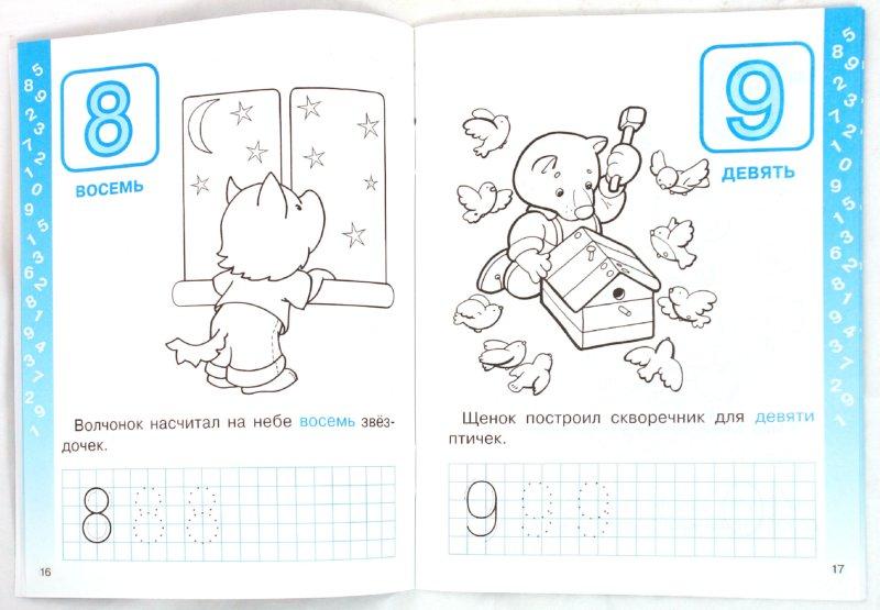 Иллюстрация 1 из 25 для Готовимся к школе. Математика | Лабиринт - книги. Источник: Лабиринт
