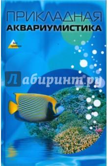 Прикладная аквариумистика