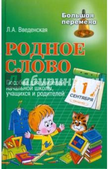 Родное слово: пособие для учителей начальной школы, учащихся и родителей