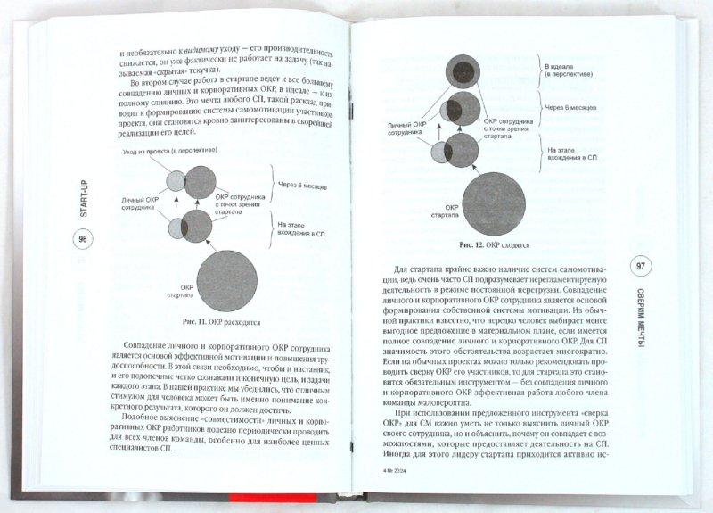 Иллюстрация 1 из 6 для Start-Up: открываем новый бизнес-проект. С чего начать, как преуспеть - Фузеев, Фузеева   Лабиринт - книги. Источник: Лабиринт