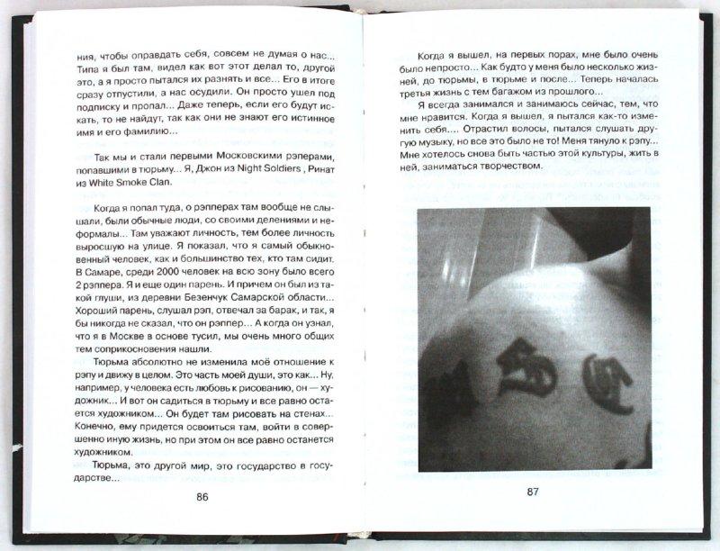 Иллюстрация 1 из 12 для White Smoke: статус свободы - голос твоих улиц - Андрей Eyal   Лабиринт - книги. Источник: Лабиринт