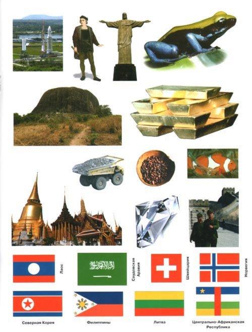 Иллюстрация 1 из 44 для Факты в наклейках. Флаги | Лабиринт - книги. Источник: Лабиринт