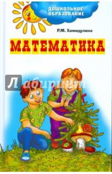 Хамидулина Р. М. Математика. Подготовка к школе. Сценарии занятий