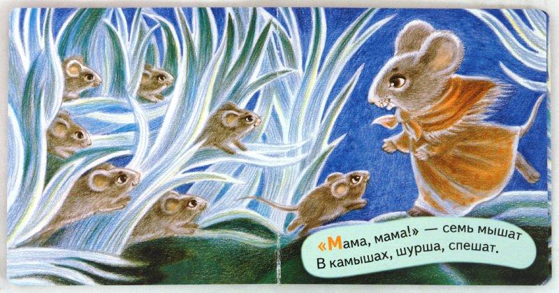 Иллюстрация 1 из 5 для Семь мышат - Александр Красный | Лабиринт - книги. Источник: Лабиринт