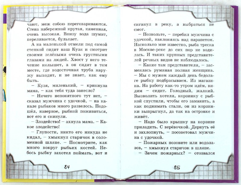 Иллюстрация 1 из 21 для Веселый двоечник - Валентин Постников | Лабиринт - книги. Источник: Лабиринт