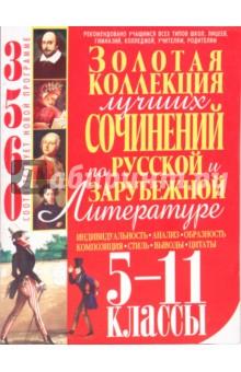Золотая коллекция лучших сочинений по русской и зарубежной литературе. 5-11 классы