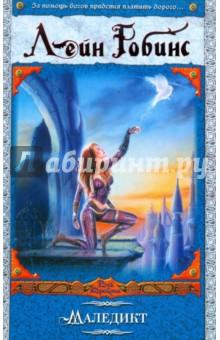 МаледиктЗарубежное фэнтези<br>Сами всесильные боги не знают жалости к человеку, разрушившему любовь и втоптавшему в грязь человеческую жизнь...  <br>Об этом забыл граф Ласт, насильно вынудивший своего сына Януса покинуть простолюдинку Миранду. <br>На помощь девушке пришла сама богиня любви и мести - Чернокрылая Ани, поклявшаяся помочь ей вернуть возлюбленного и жестоко покарать его отца. Отныне Миранда жива лишь ненавистью - да надеждой. <br>Переодевшись в мужское платье, она под именем юного рыцаря Маледикта прибывает ко двору - и, ведомая безжалостной волей Чернокрылой Ани, начинает мстить. <br>Однако она еще не знает, сколь дорогую цену приходится платить за помощь богов - и сколь нелегко будет расторгнуть опасную сделку...<br>Перевод с английского О.Гавриковой.<br>