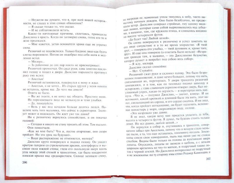Иллюстрация 1 из 31 для Повелитель мух. Шпиль - Уильям Голдинг | Лабиринт - книги. Источник: Лабиринт