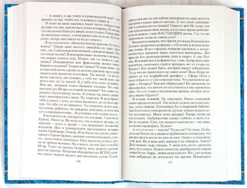 Иллюстрация 1 из 6 для Посох для чародея - Сергей Джевага | Лабиринт - книги. Источник: Лабиринт