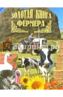 Золотая книга фермера