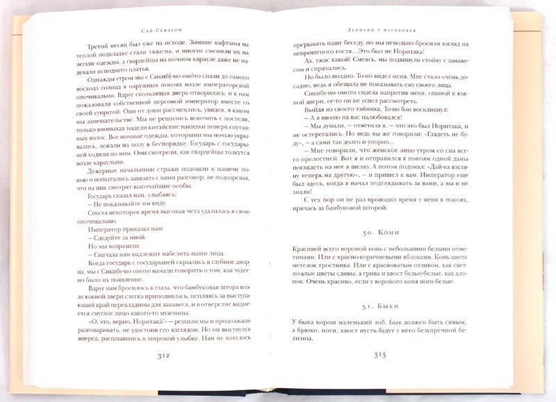 Иллюстрация 1 из 6 для Средневековая японская проза | Лабиринт - книги. Источник: Лабиринт