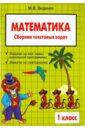 Математика: 1 класс: Сборник текстовых задач