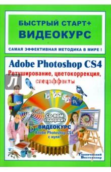 Adobe Photoshop CS4. Ретуширование, цветокоррекция, спецэффекты: быстрый старт + видеокурс (+CD)