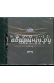 Большая коллекция сочинений (CDpc)