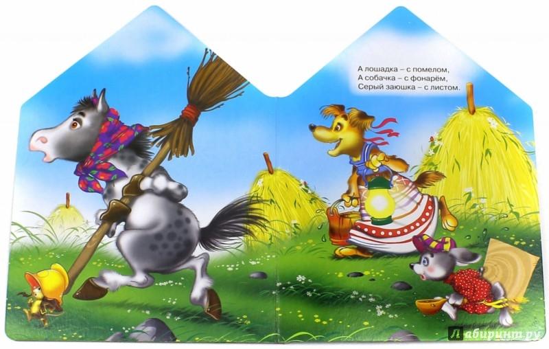 Иллюстрация 1 из 13 для Кошкин дом | Лабиринт - книги. Источник: Лабиринт