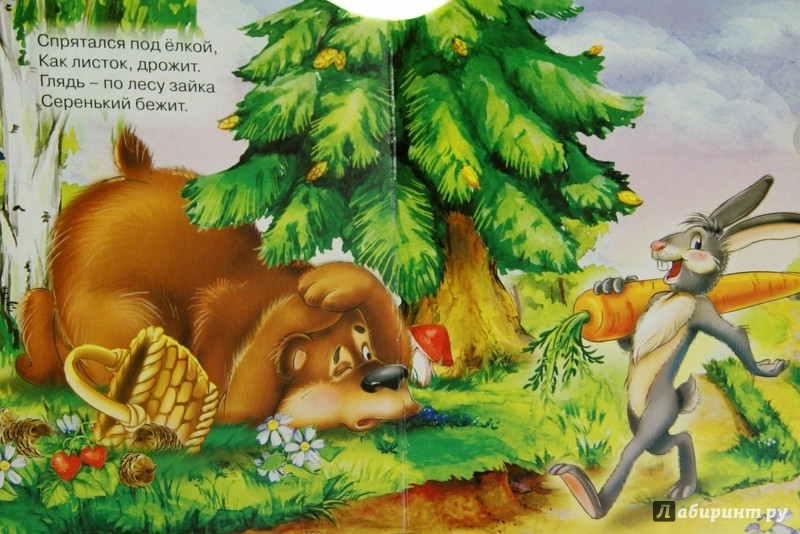 Иллюстрация 1 из 14 для Мишка косолапый - Оксана Иванова | Лабиринт - книги. Источник: Лабиринт