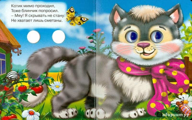 Иллюстрация 1 из 4 для Это кто? - Татьяна Сенчищева | Лабиринт - книги. Источник: Лабиринт