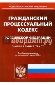 Гражданский процессуальный кодекс Российской Федерации на 01.04.09