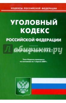 Уголовный кодекс Российской Федерации на 01.04.09