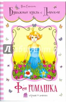 Бумажная кукла с домиком. Фея Ромашка