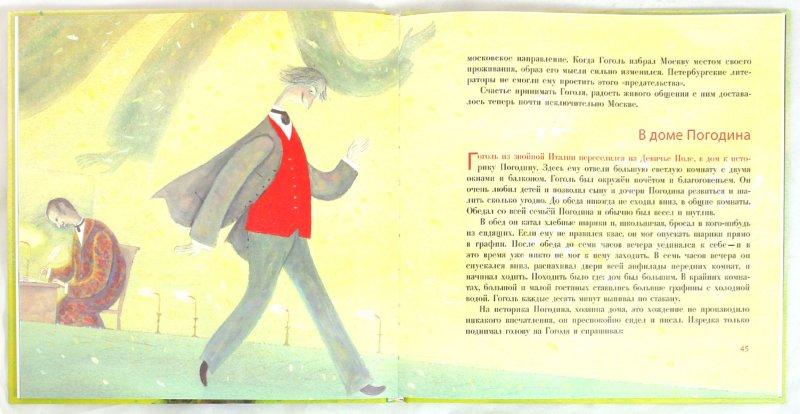 Иллюстрация 1 из 34 для Ярмарочный мальчик. Литературно-художественное издание - Юрий Нечипоренко | Лабиринт - книги. Источник: Лабиринт