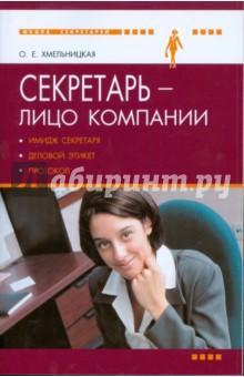 Хмельницкая Ольга Секретарь - лицо компании. Имидж секретаря, деловой этикет и протокол