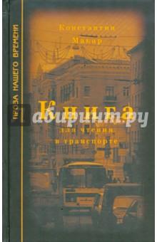 Макар Константин Книга для чтения в транспорте