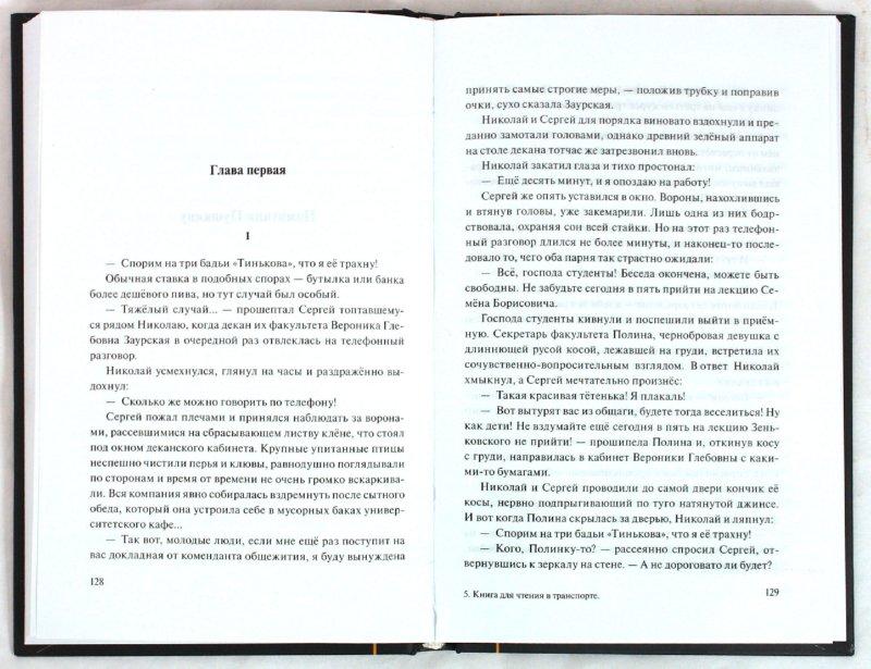 Иллюстрация 1 из 12 для Книга для чтения в транспорте - Константин Макар | Лабиринт - книги. Источник: Лабиринт