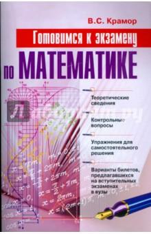 Крамор Виталий Семенович Готовимся к экзамену по математике. Учебное пособие