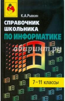 Рывкин Кирилл Справочник школьника по информатике 7-11кл
