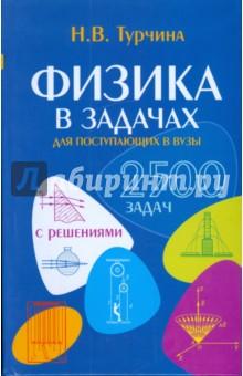 Турчина Н. В. Физика в задачах для поступающих в ВУЗы (с решениями)
