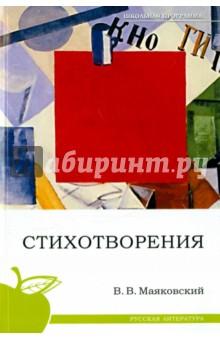 Маяковский Владимир Владимирович Стихотворения
