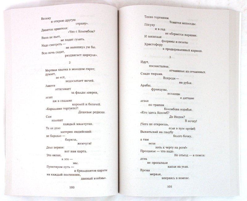 Иллюстрация 1 из 4 для Стихотворения - Владимир Маяковский | Лабиринт - книги. Источник: Лабиринт