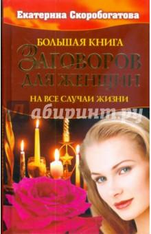 Скоробогатова Екатерина Большая книга заговоров для женщин. На все случаи жизни