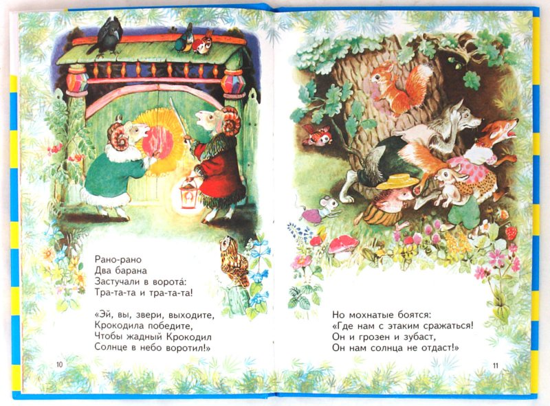 Иллюстрация 1 из 2 для Краденое солнце - Корней Чуковский | Лабиринт - книги. Источник: Лабиринт