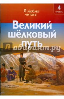 Коуп Роберт Великий шелковый путь