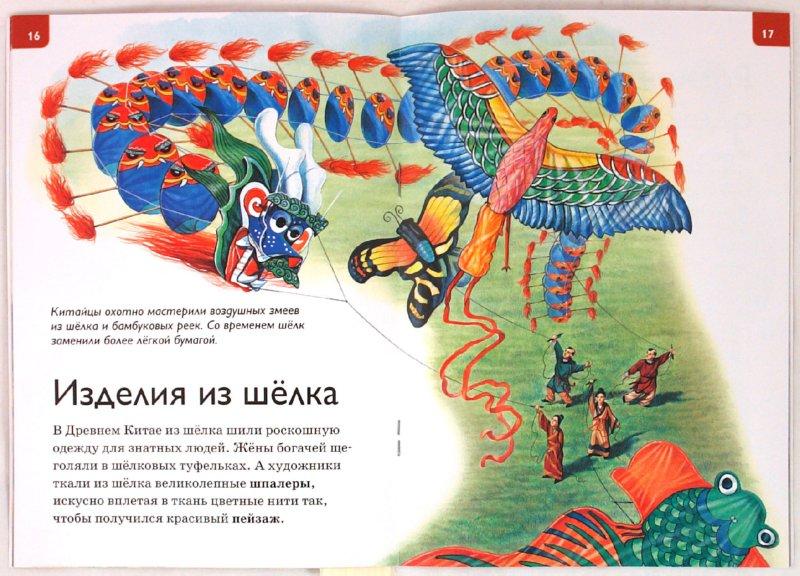 Иллюстрация 1 из 24 для Великий шелковый путь - Роберт Коуп | Лабиринт - книги. Источник: Лабиринт